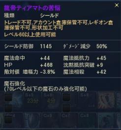 Aion1368 (2)