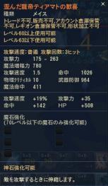 Aion1370 (2)