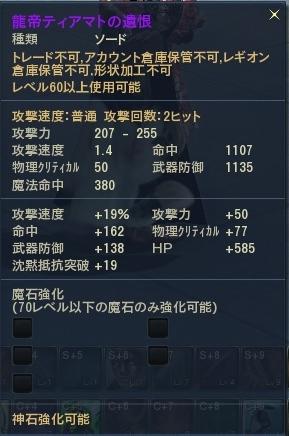 Aion1353.jpg