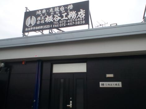 板谷工務店2