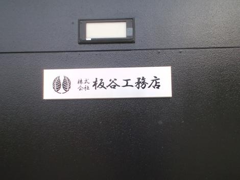 板谷工務店1