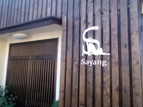 サヤンカルプ