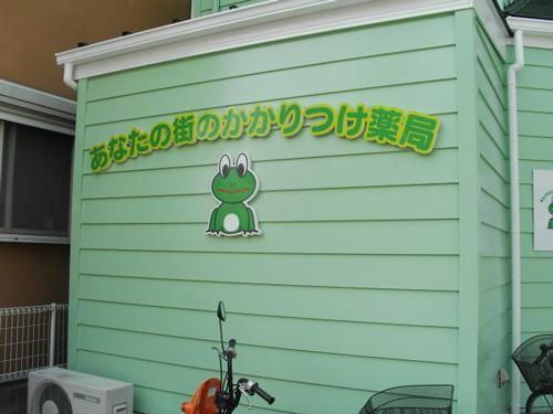 さつき薬局上石原店01
