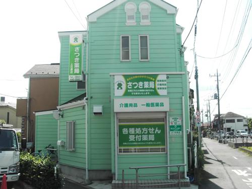 さつき薬局上石原店03