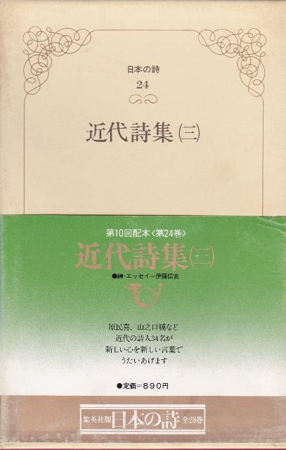 「日本の詩24 近代詩集(三)