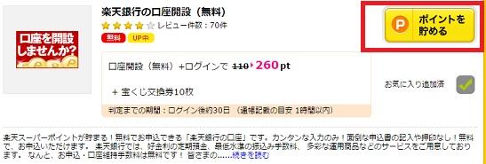 hapi_raku.jpg