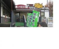 日本一たい焼き屋