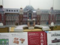 東京駅 模型