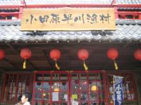 小田原 魚屋