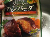 冷凍ハンバーグ