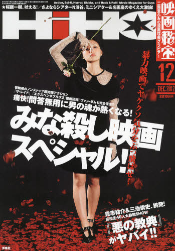 HIHO_201212_cover.jpg