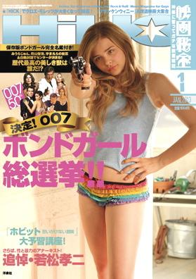 HIHO_201301_cover.jpg
