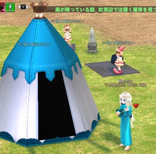 ブログ用青テント