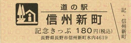 道の駅切符_表面