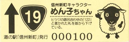 道の駅切符_裏面