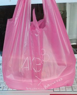 AKBのビニール袋に入れてくれました