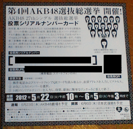 シリアルナンバーカード