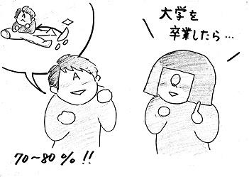 ikouto5.jpg