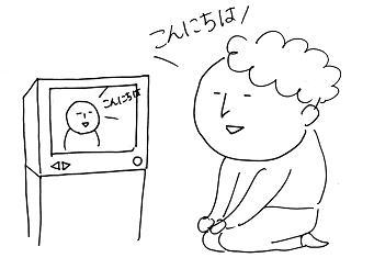日本語が 話せるように テレビ ...