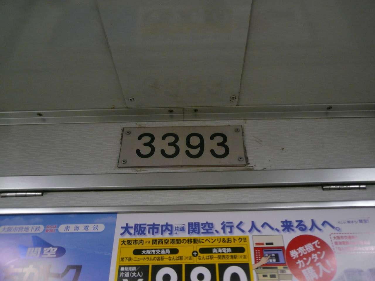 3393内側銘板