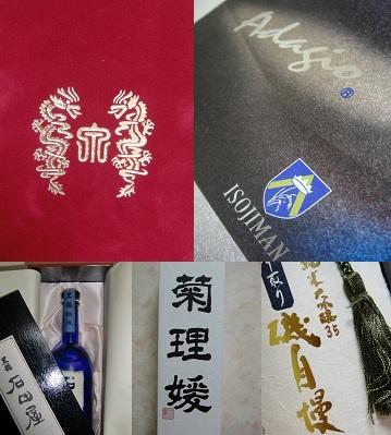 sake pota2013
