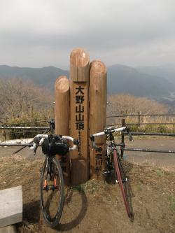 大野山到着;