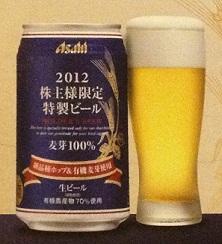 asahi2012-2.jpg