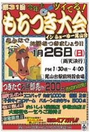 mochitsuki2014-5.jpg