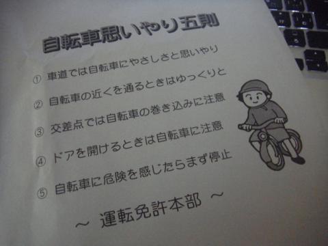 自転車は気をつけて