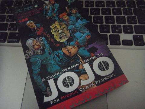 「ジョジョの奇妙な冒険」25周年記念の無料小冊子!