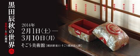 すべて自分で創造した匠、黒田辰秋のとんでもないすごさ