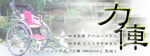 rikisha