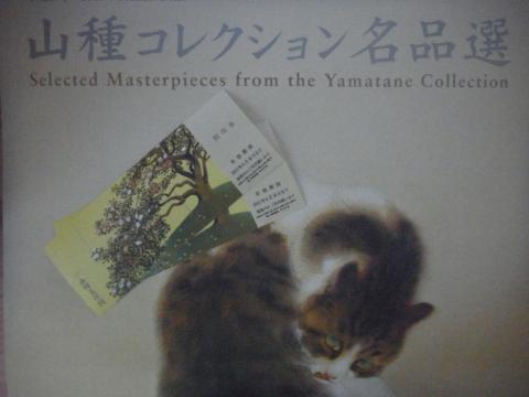 山種美術館からカレンダーが届きました