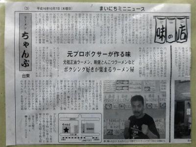 08_店の紹介記事