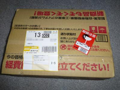 ハヤトール素箱