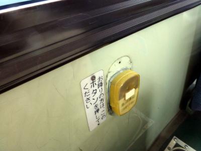07_降車ボタン