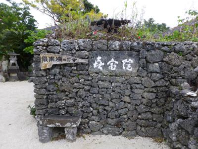 04_最南端のお寺