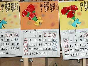 5月カレンダーの成果物ミニ