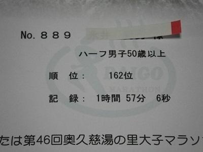 IMGP5138.jpg