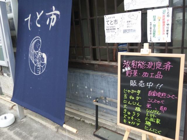 teto-ichi-7/14-4