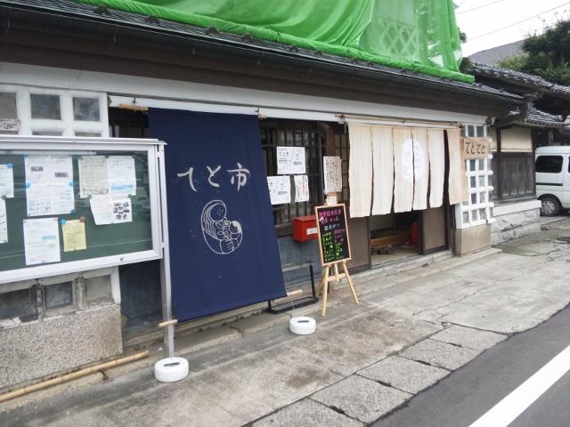 teto-ichi-7/14-3