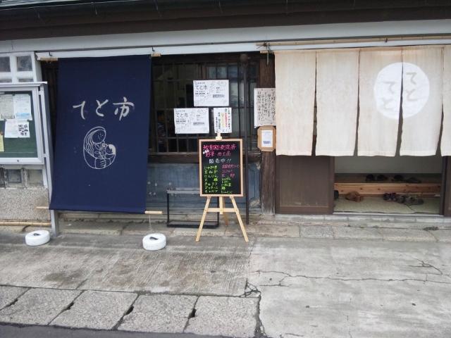 teto-ichi-7/14-2