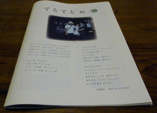 20121016-1