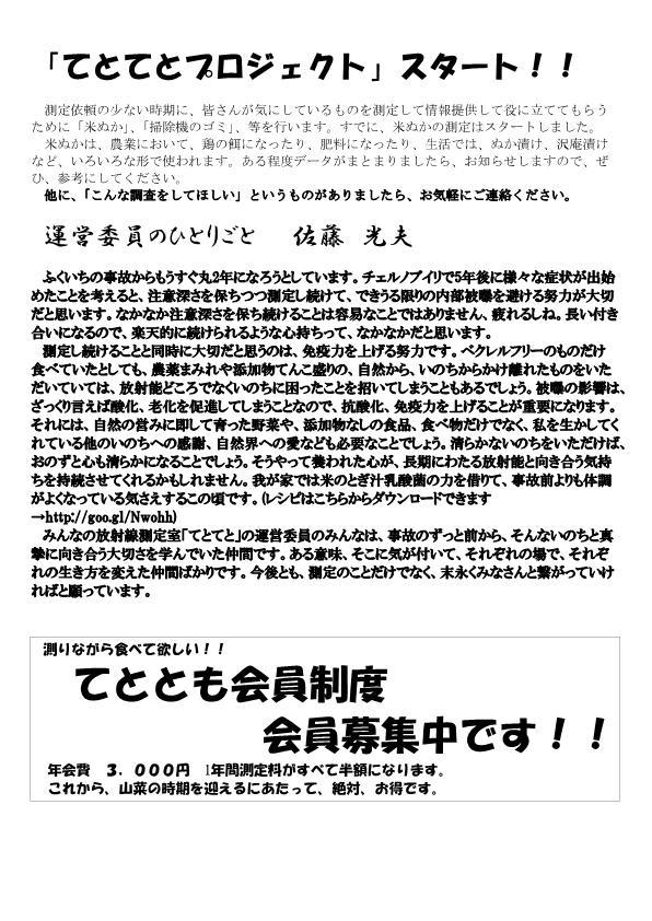 ミニ通信2013-2-2