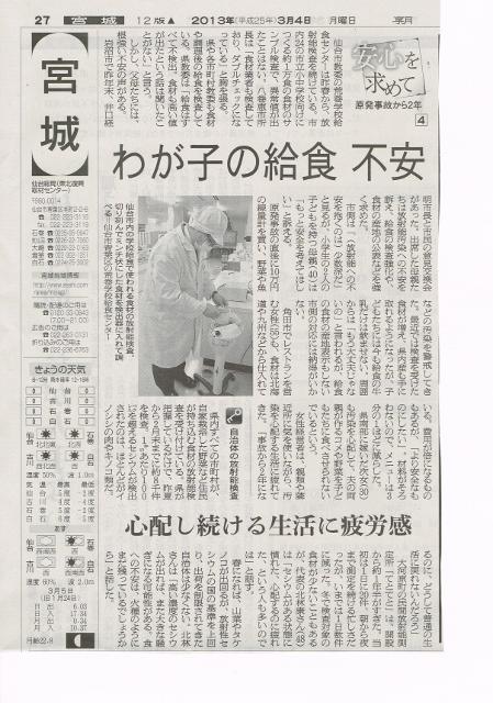 asahi-2013-3-4