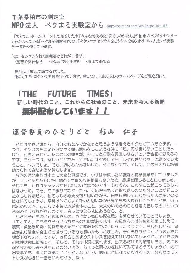 ミニ通信2013年3月2