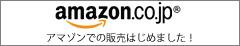 Amazonショップはコチラ!