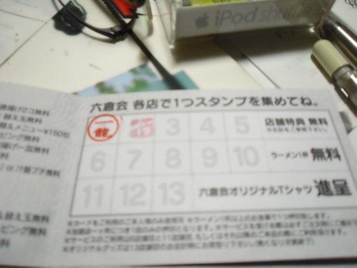 CIMG5622.jpg