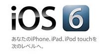 iOS 6アップデートバナー