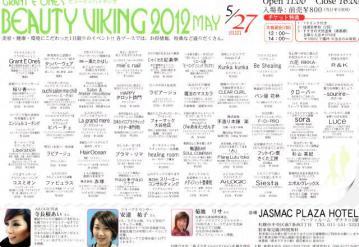 beautyviking2012may.jpg